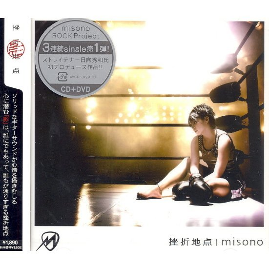 Zasetsu Chiten [CD+DVD Jacket A]