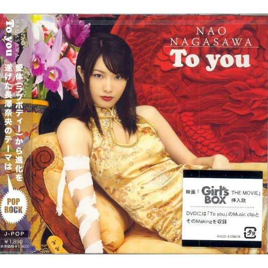 To You [Jacket B CD+DVD]