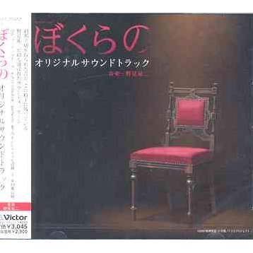 Bokura No Original Soundtrack