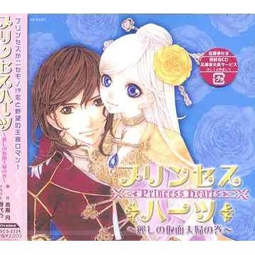Princess Hearts Uruswashi No Kamen Fufu
