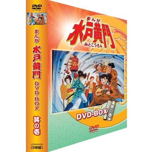 Manga Mito Komon DVD Box 1