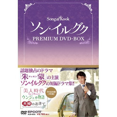 Eun-jaes's Story / Age Of Beauties / Ten Commandments For Husband And Wife Premium DVD Box