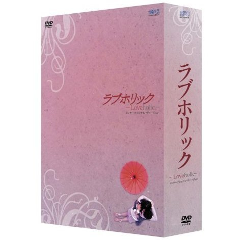 Loveholic DVD Box International Version