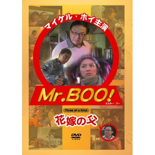 Mr. Boo Hanayome No Chichi