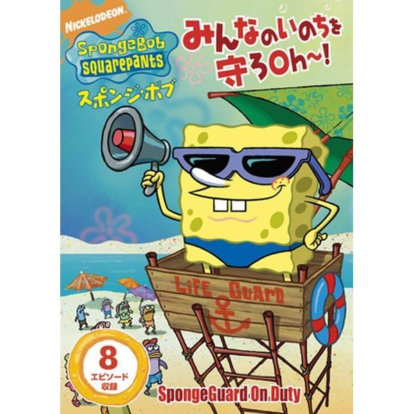 Spongebob Squarepants: Sponge Guard On Duty