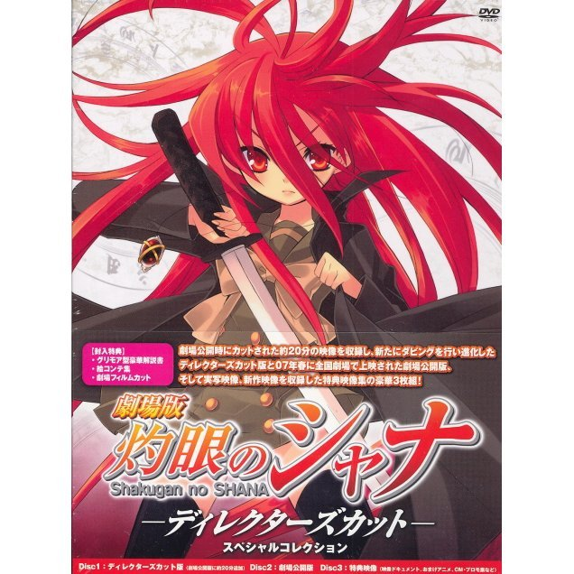 Shakugan No Shana Director's Cut Special Collection [Limited Edition]
