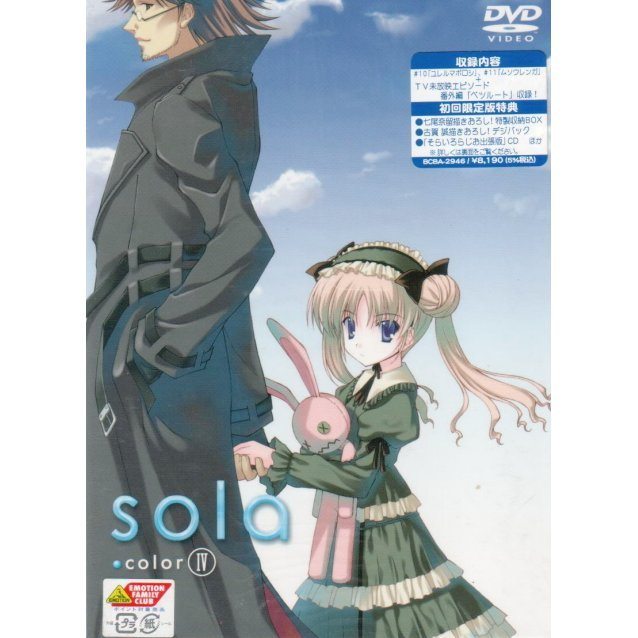 Sola Color.IV [DVD+CD Limited Edition]