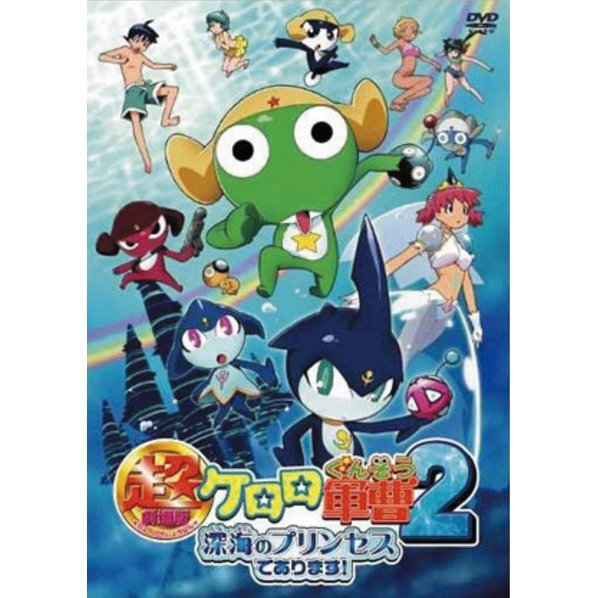 Keroro Gunso Shinkai No Princess De Arimasu!