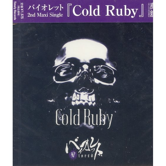 Cold Ruby [Limited Edition]