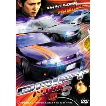 Drift 5 Deluxe Edition