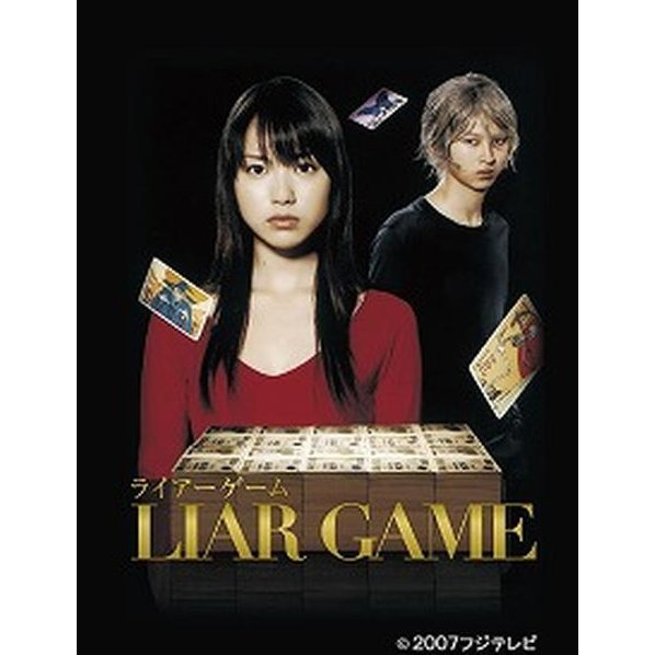 Liar Game DVD Box [Limited Edition]