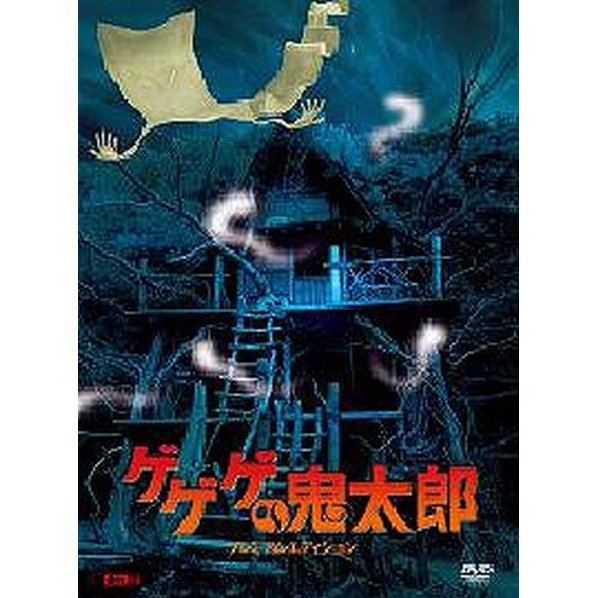 Gegege No Kitaro Premium Edition [DVD+Figure Limited Edition]