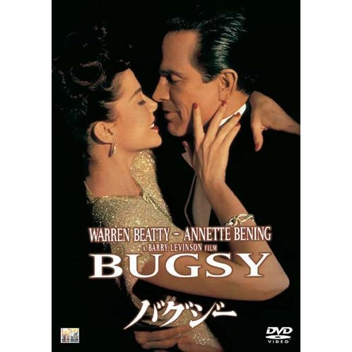 Bugsy [Limited Pressing]