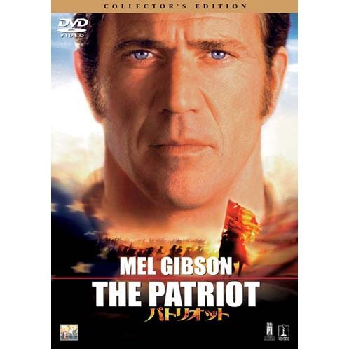 The Patriot [Limited Pressing]
