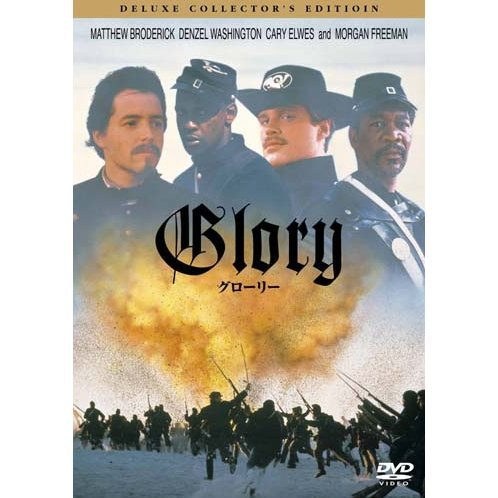 Glory Deluxe Collector's Edition