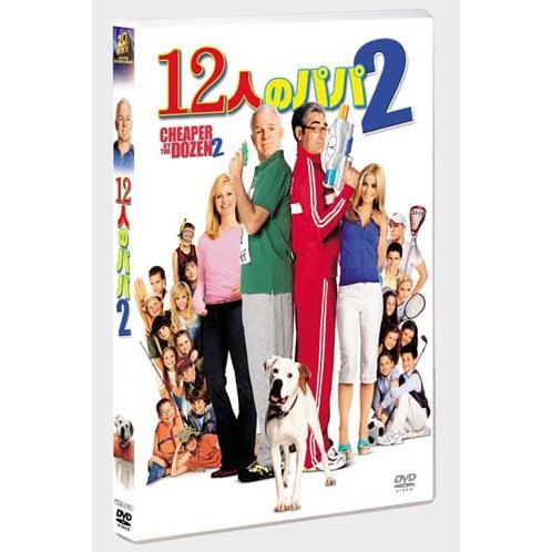 Cheaper By The Dozen2 [Limited Pressing]