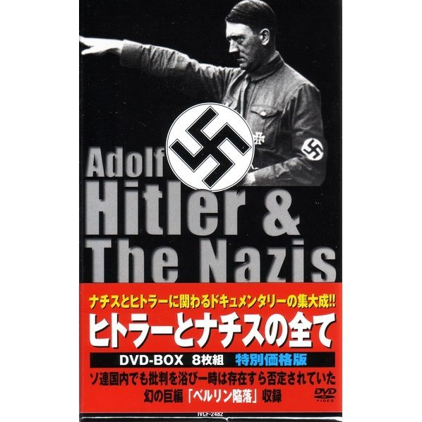 Hitler To Nazi No Subete DVD Box
