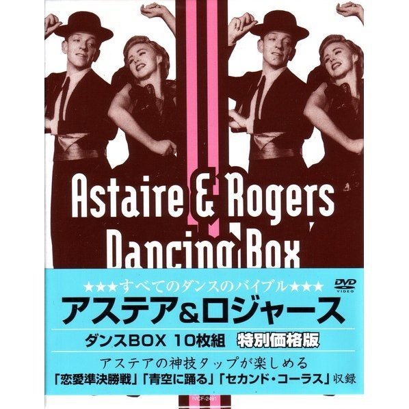 Astaire & Rogers Dance Box