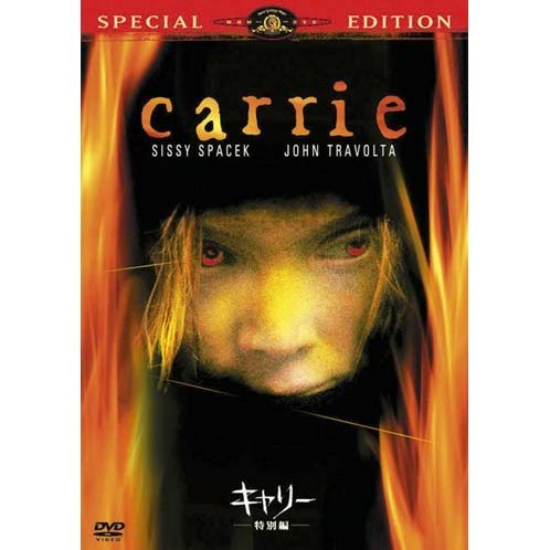 Carrie Special Edition [Limited Edition]