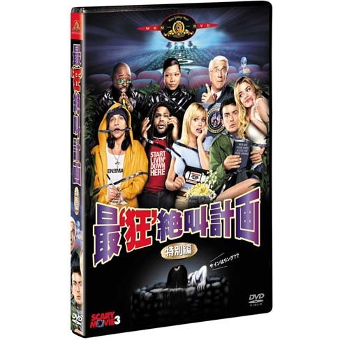 Scary Movie3 [Limited Pressing]