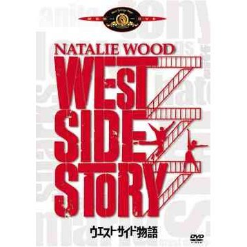 West Side Story [Limited Edition]