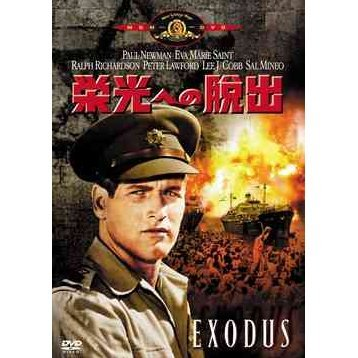 Exodus [Limited Edition]