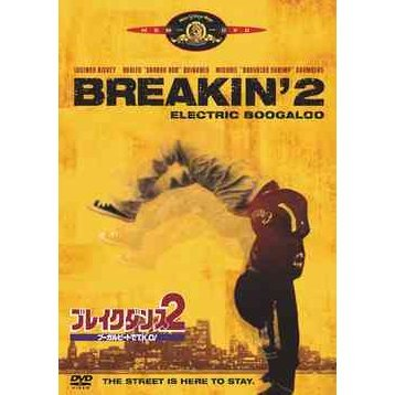Breakin'2 Electric Boogaloo [Limited Edition]