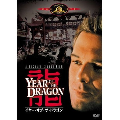 Year Of The Dragon [Limited Edition]