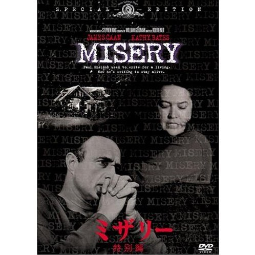 Misery [Special Limited Edition]