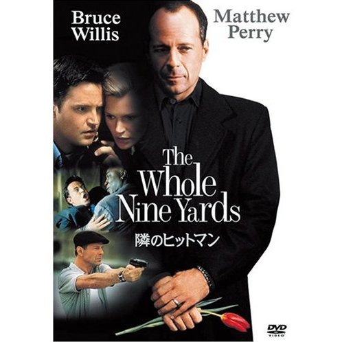 The Whole Nine Yards [Limited Edition]