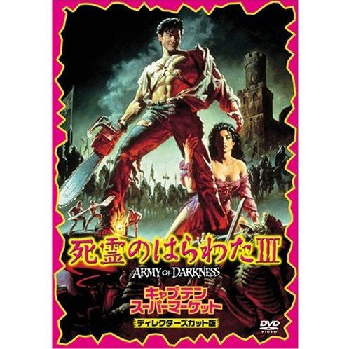 Army Of Darkness Director's Cut Edition [Limited Edition]