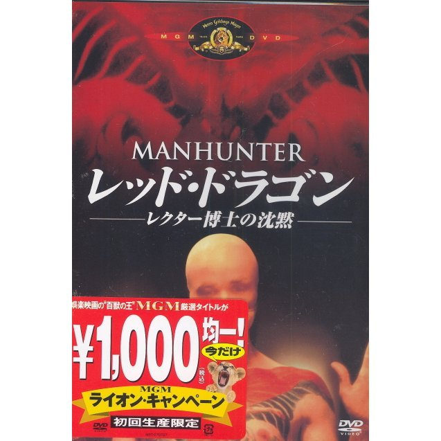 Manhunter [Limited Edition]