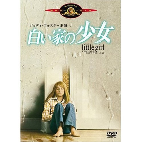 The Little Girl Who Lives Down The Lane [Limited Edition]