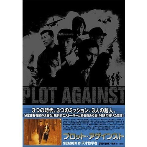 Plot Against Season 2 Tensai Sugakusha DVD Box