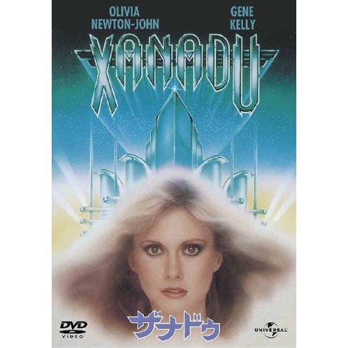 Xanadu [Limited Edition]
