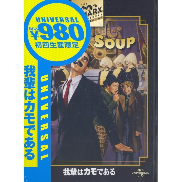 Duck Soup [Limited Edition]