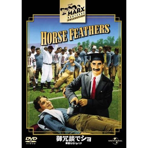 Horse Feathers [Limited Edition]