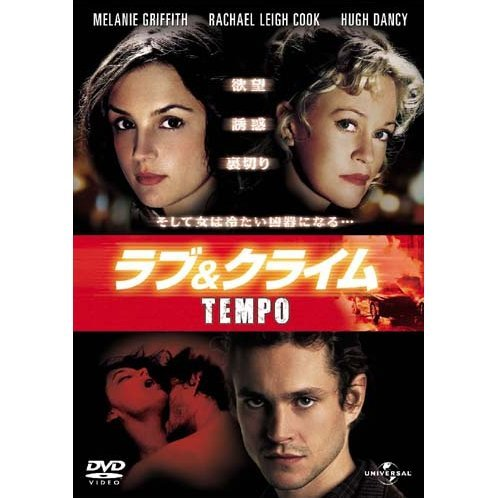 Tempo [Limited Edition]