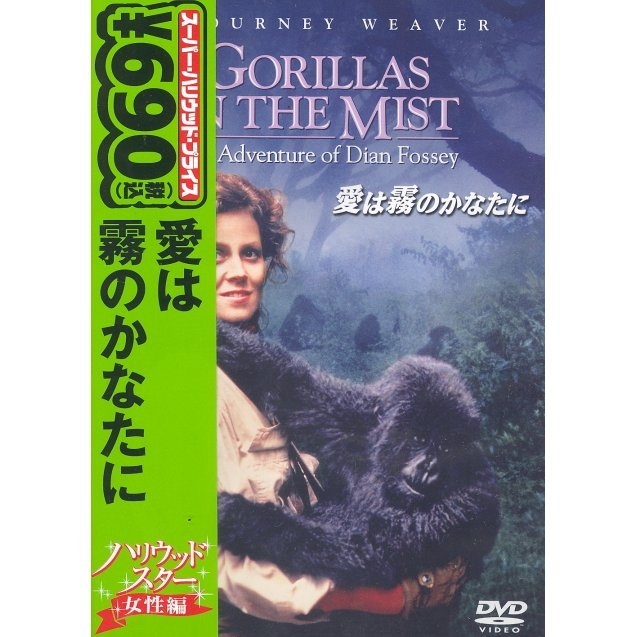 Gorillas In The Mist: The Story Of Dian Fossey [Limited Pressing]
