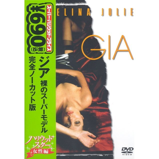 Gia Uncut Version [Limited Pressing]