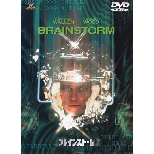 Brainstorm [Limited Pressing]
