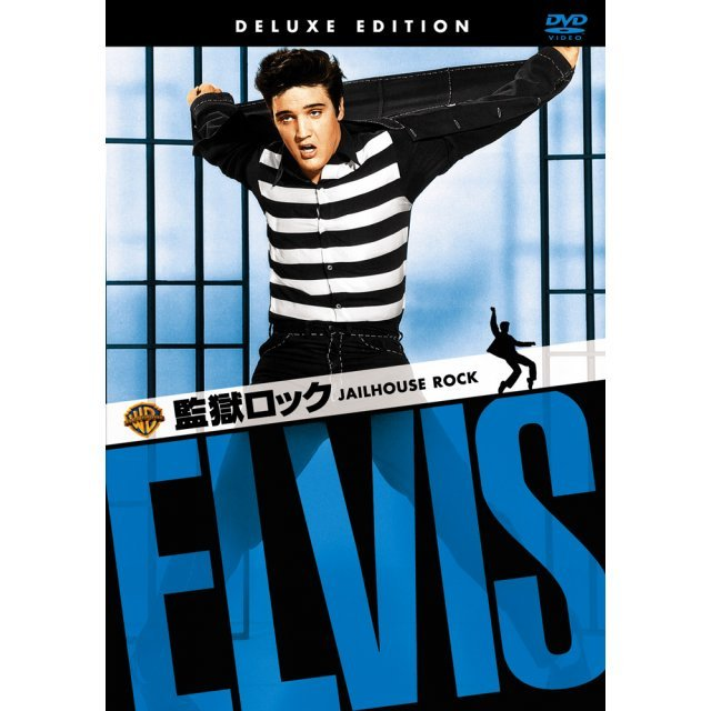 Jailhouse Rock Memorial Edition