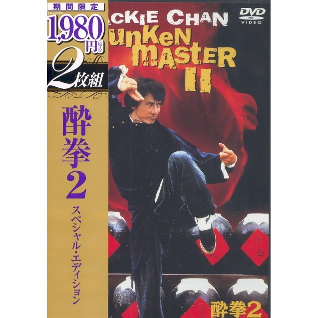Drunken Master 2 Special Edition [Limited Pressing]