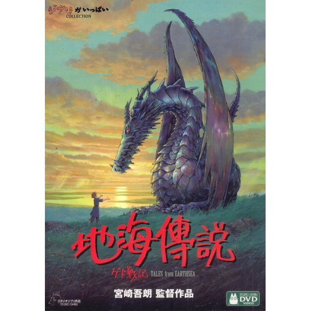 Tales From Earthsea [2-Disc Edition]