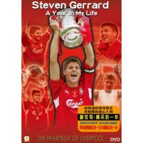 Steven Gerrard: A Year In My Life