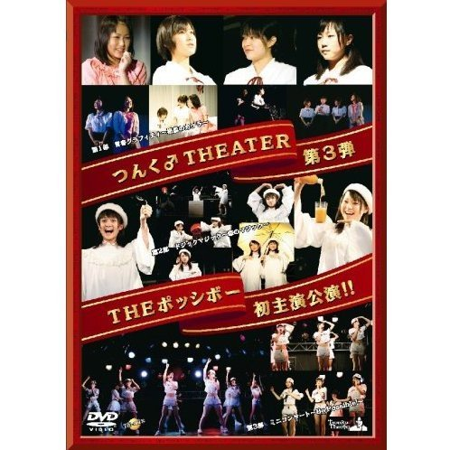 Tsunku Theater Vol.3 The Possible Hatsu Shuen Koen!