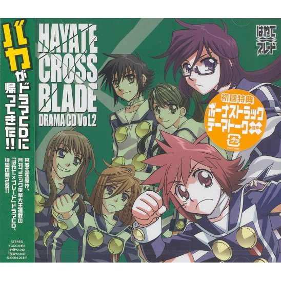 Hayate x Blade Drama CD Vol.2