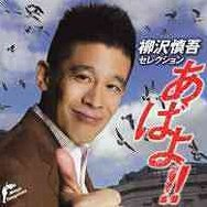 Shingo Yanagisawa Selection - Abayo!! Wakare no Best Album
