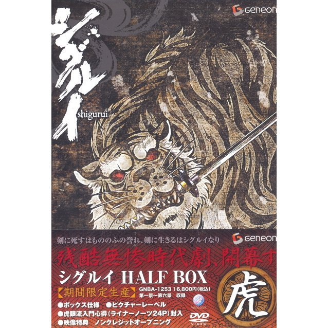 Shigurui Half-Box Tora [Limited Edition]