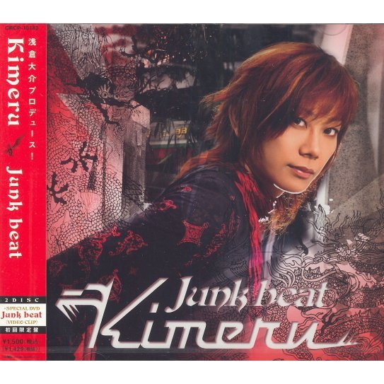 Junk beat [CD+DVD Limited Edition Type A ]